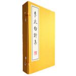 李太白诗集(宣纸线装 一函3册)