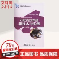 石蛙高效养殖新技术与实例(修订版) 徐鹏飞,叶再圆 编著