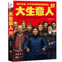 大生意人5:突围(政商小说里程碑之作) (在中国做大生意,几千年来都是这套玩法!)
