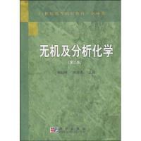 无机及分析化学 刘灿明