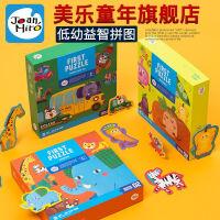 美乐拼图儿童益智男孩女孩纸质平图大块1宝宝幼儿2-3-4岁早教玩具