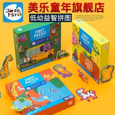 美乐拼图儿童益智男孩女孩纸质平图大块1宝宝幼儿2-3-4岁早教玩具 大块拼图 加厚纸板 方便抓握 适合低龄