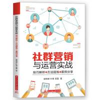 社群营销与运营实战:技巧解析+方法提炼+案例分享(谢佩峰,叶青,吴磊)