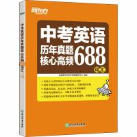 中考英语历年真题核心高频688词汇 浙江教育出版社