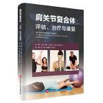 肩关节复合体:评估、治疗与康复