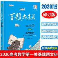 2020新版百题大过关高考数学文科版 第一关基础题 修订版全国通用 高中文数基础知识练习500题总复习模拟试卷必刷题知识