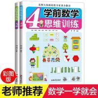 数学思维训练全2册趣味阶梯数学幼儿游戏书幼儿园启蒙早教书3-4-5-6-7岁全脑逻辑大班小学一年级天天练大脑的智力开发