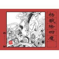 封神演义之十――杨戬除四魔(电子书)