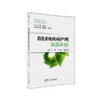 消化系统疾病护理实践手册(实用专科护理培训用书)