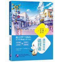 新东方 读日本文化说日语