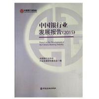 2015中国银行业发展报告