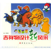 【二手旧书九成新】吉祥物设计新风采张雪重庆出版社9787536654099