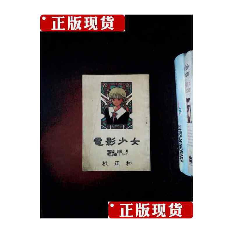 [旧书二手9成新]电影少女1 /桂正和 中国华侨出版社