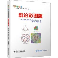 群论彩图版 机械工业出版社