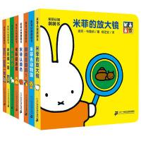 米菲认知洞洞书全8册 米菲系列全套婴儿绘本 奇妙洞洞书0-2-3岁撕不烂幼儿启蒙翻翻书 一两三岁宝宝的早教 益智玩具儿