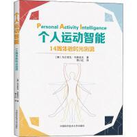 个人运动智能 14周体验时光倒流 中国科学技术大学出版社