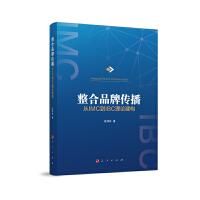 整合品牌传播:从IMC到IBC理论建构
