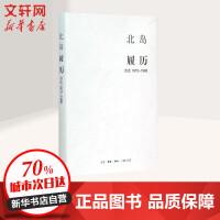 履历 生活读书新知三联书店