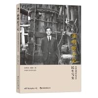 孙明经手记:抗战初期西南诸省民生写实(第2版)