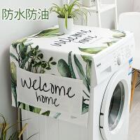 北欧简约滚筒洗衣机罩冰箱罩厨房防尘布床头柜盖布棉麻防水遮盖巾 浅绿色 植物之家 65X180CM双开门冰箱专用