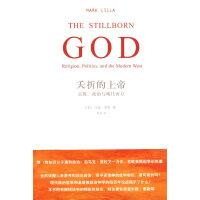 夭折的上帝:宗教、政治、与现代西方