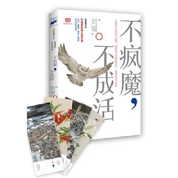 不疯魔,不成活(全彩珍藏大师版) 华人文学大师刘墉70年人生温暖文集。全彩四色大师珍藏版,手绘国画,附赠精美书签