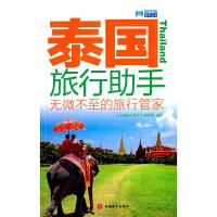 泰国旅行助手 宣传http://t.cn/RGSgkBM