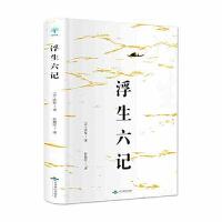浮生六记(北京燕山版)