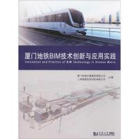 厦门地铁BIM技术创新与应用实践 同济大学出版社
