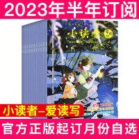 【半年订阅】小读者杂志爱读写2021年7-12月