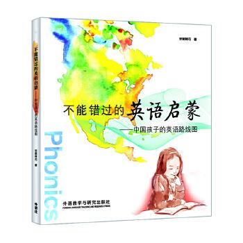 不能错过的英语启蒙—中国孩子的英语路线图