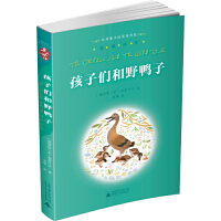 亲近母语经典童书阅读指导版孩子们和野鸭子