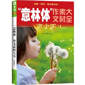 意林体作文素材大全(高中版1)(2019年全新升级版)