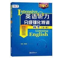 英语听力分级强化特训 高考 (全一册)