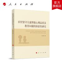 农村留守儿童积极心理品质及教育问题的探索性研究