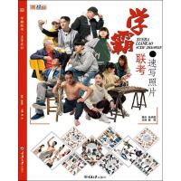 速写照片/学霸联考 重庆大学出版社