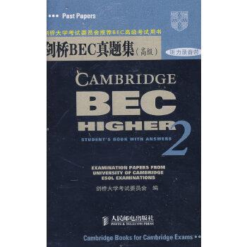 新剑桥BEC真题集:高级(磁带)