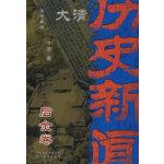 大清历史新闻(第一册)后金卷