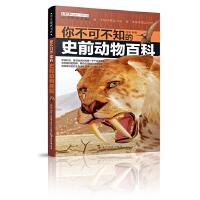 (全新版)学生探索书系・你不可不知的史前动物百科