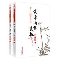 黄帝内经灵枢白话解(上下册)・郭霭春中医经典白话解系列