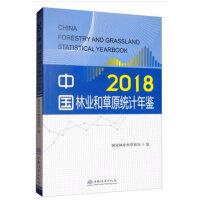 中国林业和草原统计年鉴(附光盘2018)