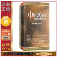 正版包发票 中国式管理总裁领导学 典藏版 曾仕强 12VCD 培训视频全集讲解光盘碟片 正规机打增值税普通发票 满50