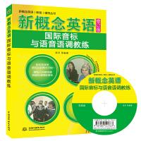 新概念英语国际音标与语音语调教练 (赠MP3光盘)(新概念英语(新版)辅导丛书)