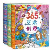 365个艺术创意升级版(全3册)