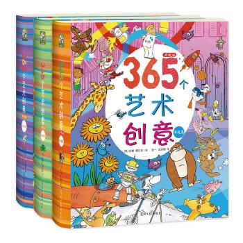 365个艺术创意升级版(全3册)英国著名儿童艺术创意书。充满创意新点子的动物、卡通、人物绘画书,艺术与想象的碰撞,培养孩子绘画能力、创造能力、观察能力和专注能力等。中国美术家协会副主席李翔等国内艺术名家推荐,中央美术学院少儿艺术教育