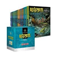 哈尔罗杰历险记典藏全集(全14册)