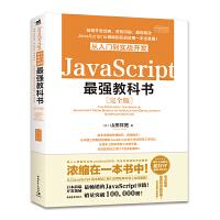 JavaScript从入门到实战开发最强教科书