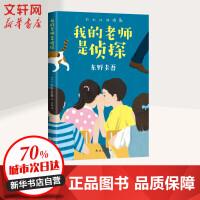 我的老师是侦探/东野圭吾 南海出版公司