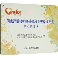 国家严重精神障碍信息系统操作要点核心信息卡 北京大学医学出版社