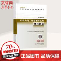 市政公用工程管理与实务复习题集 2020 中国城市出版社